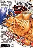 拳奴死闘伝セスタス【期間限定無料版】 1 (ジェッツコミックス)
