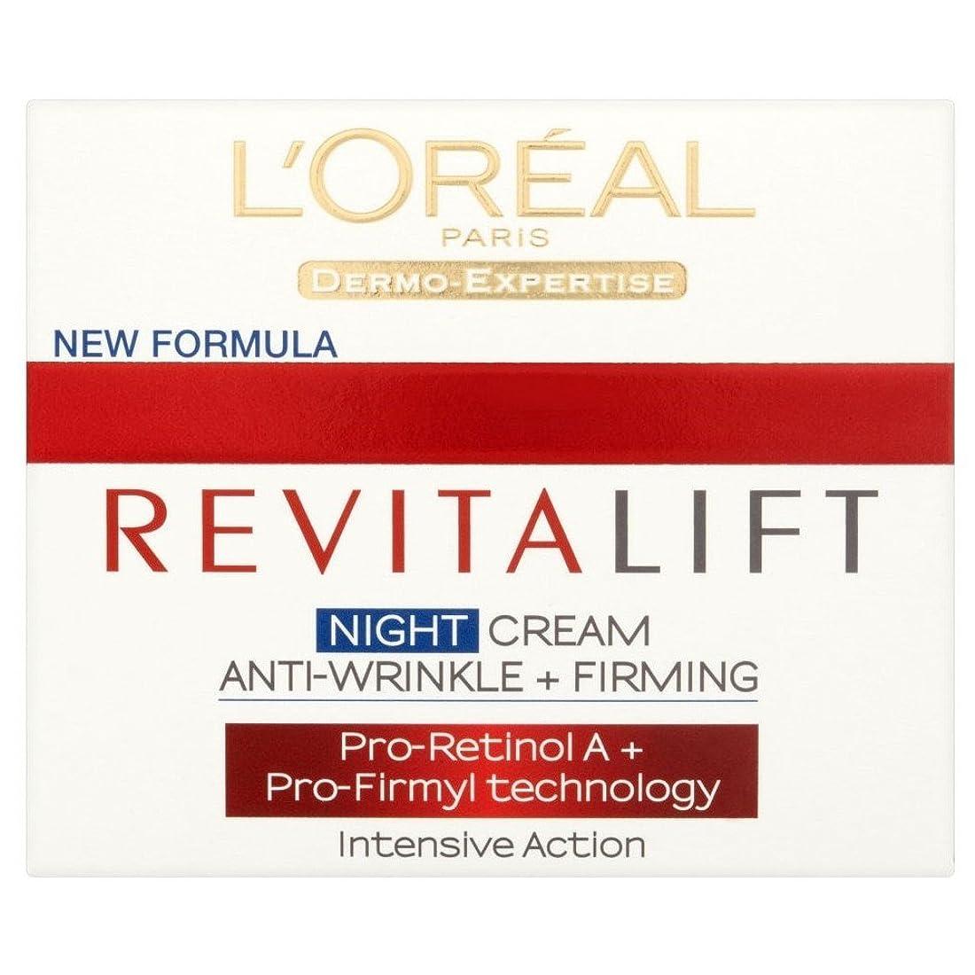 ステープル輸送ピジンL'Oreal Paris Revitalift Anti Wrinkle + Firming Night Cream (50ml) L'オラ?アルパリrevitaliftアンチリンクル+ファーミングナイトクリーム( 50ミリリットル) [並行輸入品]