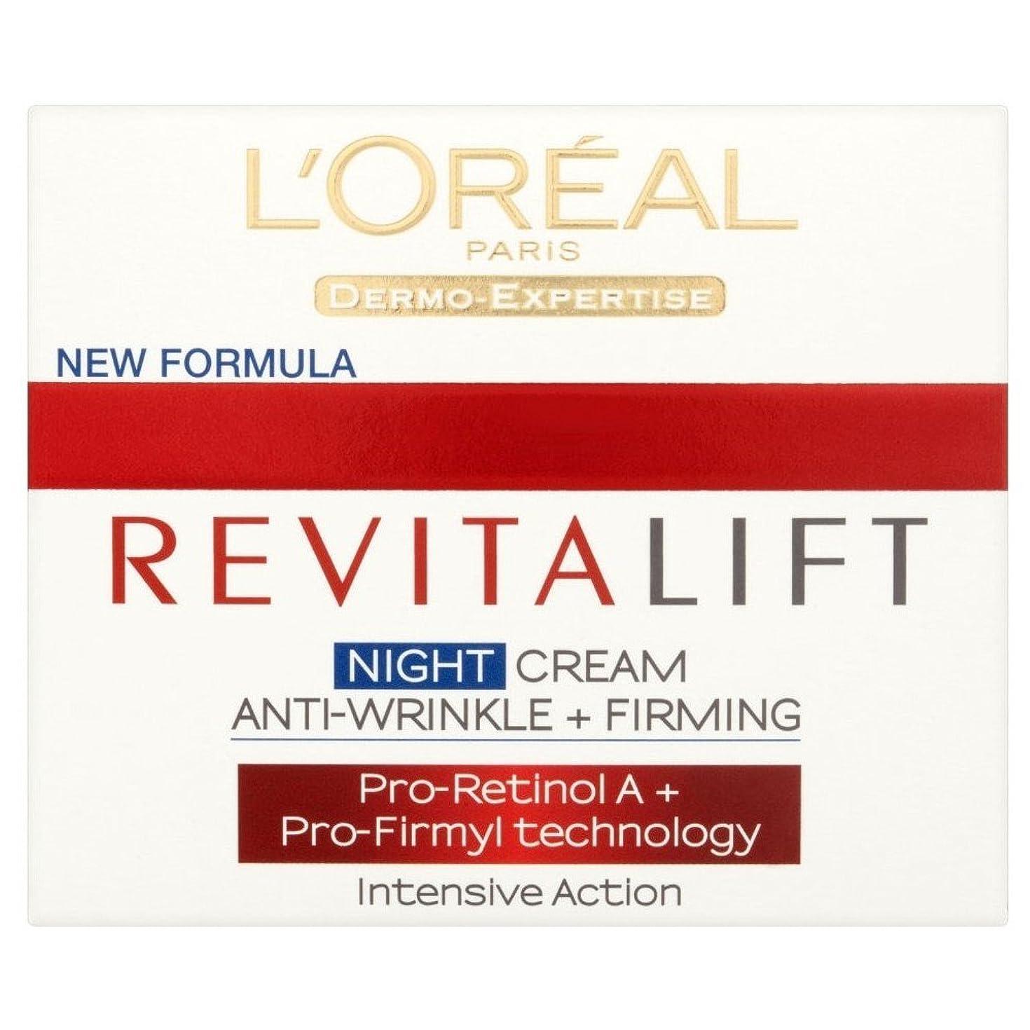 月うっかり舞い上がるL'Oreal Paris Revitalift Anti Wrinkle + Firming Night Cream (50ml) L'オラ?アルパリrevitaliftアンチリンクル+ファーミングナイトクリーム( 50ミリリットル) [並行輸入品]