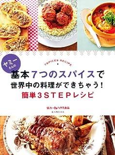 ヤミーさんの基本7つのスパイスで世界中の料理ができちゃう 簡単3STEPレシピ
