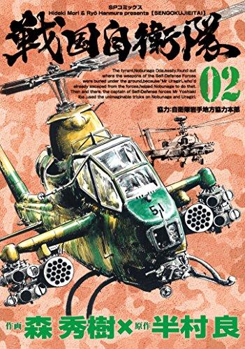 戦国自衛隊 2 (SPコミックス)