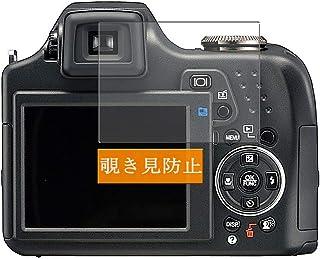 Sukix のぞき見防止フィルム 、 オリンパス OLYMPUS CAMEDIA SP-590UZ 向けの 反射防止 フィルム 保護フィルム 液晶保護フィルム(非 ガラスフィルム 強化ガラス ガラス ) のぞき見防止 覗き見防止フィルム 修繕版