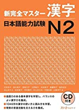 New Kanzen Master Kanji JLPT N2