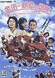 金田一耕助の冒険 [DVD]