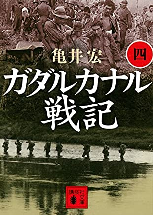ガダルカナル戦記(四) (講談社文庫)