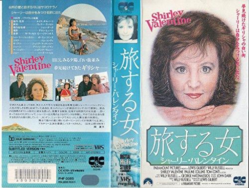 旅する女~シャーリー・バレンタイン~(字 [VHS]