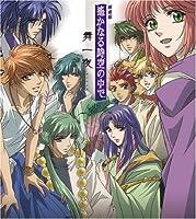 Drama CD by Maiichiya Harukanarutokinonakade (2006-11-22)