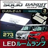 ソリオ ソリオバンディット LEDルームランプ ぴったりサイズ設計 SOLIO BANDIT MA26S 36S 46S そりお ばんでぃっと