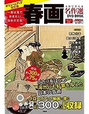一度は見ておきたい日本の文化 春画名作選DVD BOOK (宝島社DVD BOOKシリーズ)