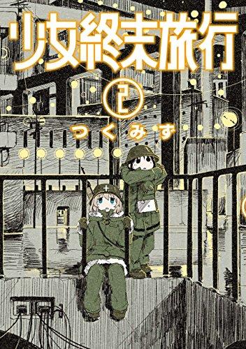 少女終末旅行 2巻: バンチコミックス