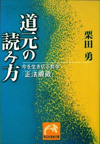 道元の読み方―今を生き切る哲学--『正法眼蔵』 (祥伝社黄金文庫)