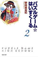 パズルゲーム☆はいすくーる 2 (白泉社文庫) Kindle版
