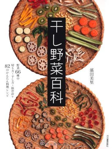 干し野菜百科