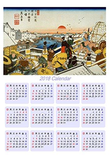 浮世絵 カレンダー 2019年度版 UCAL-1010 歌川広重 - 日本橋