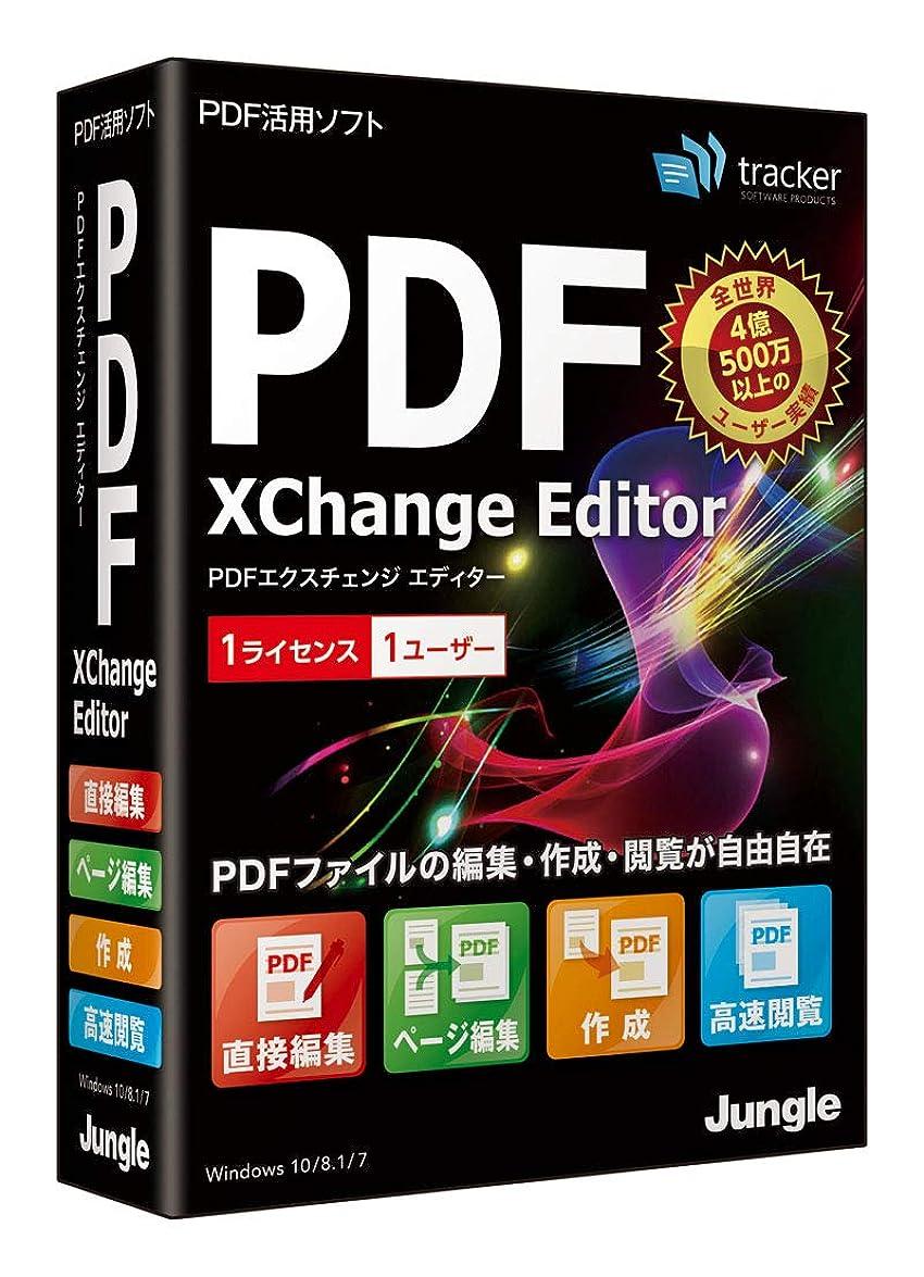 質素なポーターミッションPDF-XChange Editor