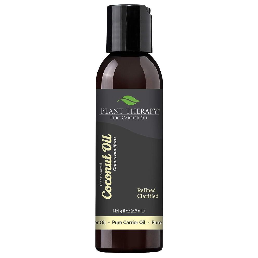 疾患気楽な言い換えるとPlant Therapy Essential Oils (プラントセラピー エッセンシャルオイル) ココナッツ (分別蒸留) 4 オンス キャリアオイル
