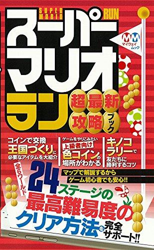 Mirror PDF: スーパーマリオ ラン 超最新攻略ブック (myway mook)