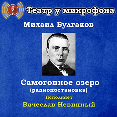 Samogonnoe ozero                   By:                                                                                                                                 Mikhail Bulgakov                               Narrated by:                                                                                                                                 Vyacheslav Nevinnyy                      Length: 15 mins     Not rated yet     Overall 0.0