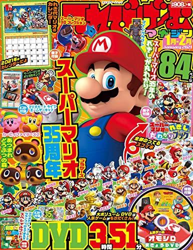 てれびげーむマガジン January 2021 (カドカワゲームムック)