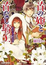 表紙: 首の姫と首なし騎士 裏切りの婚約者 (角川ビーンズ文庫) | 睦月 けい