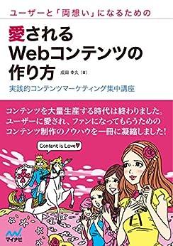 [成田 幸久]のユーザーと「両想い」になるための愛されるWebコンテンツの作り方 実践的コンテンツマーケティング集中講座