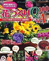 花づくりQ&A 300 (ブティックムックno.1072)