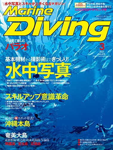 Marine Diving (マリンダイビング) 2021年 03月号 No.676 [雑誌]