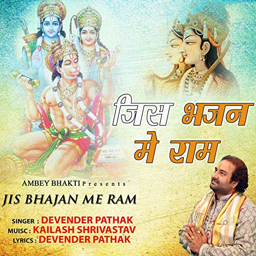Jis Bhajan Me Ram