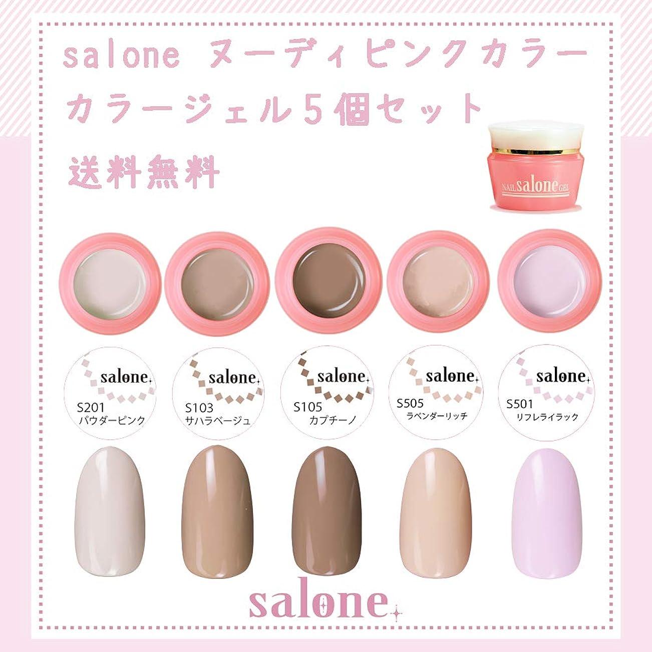 イル力強い教【送料無料 日本製】Salone ヌーディピンク カラージェル5個セット サロンで人気のピンクベースの肌馴染みの良い上品なヌーディカラー