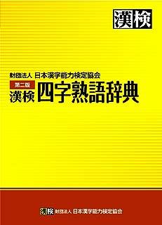 漢検 四字熟語辞典 第二版
