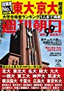 週刊朝日 2021年 3/26 増大号