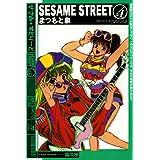SESAME STREET 4巻