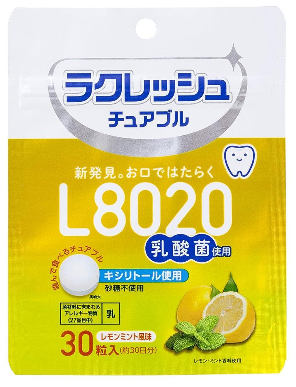 痛み雨の歯痛ラクレッシュ L8020 乳酸菌 チュアブル レモンミント風味 オーラルケア 30粒入