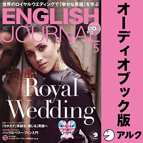 ENGLISH JOURNAL(イングリッシュジャーナル) 2018年5月号(アルク) Titelbild