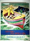 沖釣り漁師のバート・ダウじいさん―昔話ふうの海の物語 (1976年)