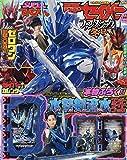 仮面ライダーセイバーファンタジック冬号 2021年 02 月号 [雑誌]: てれびくん 増刊