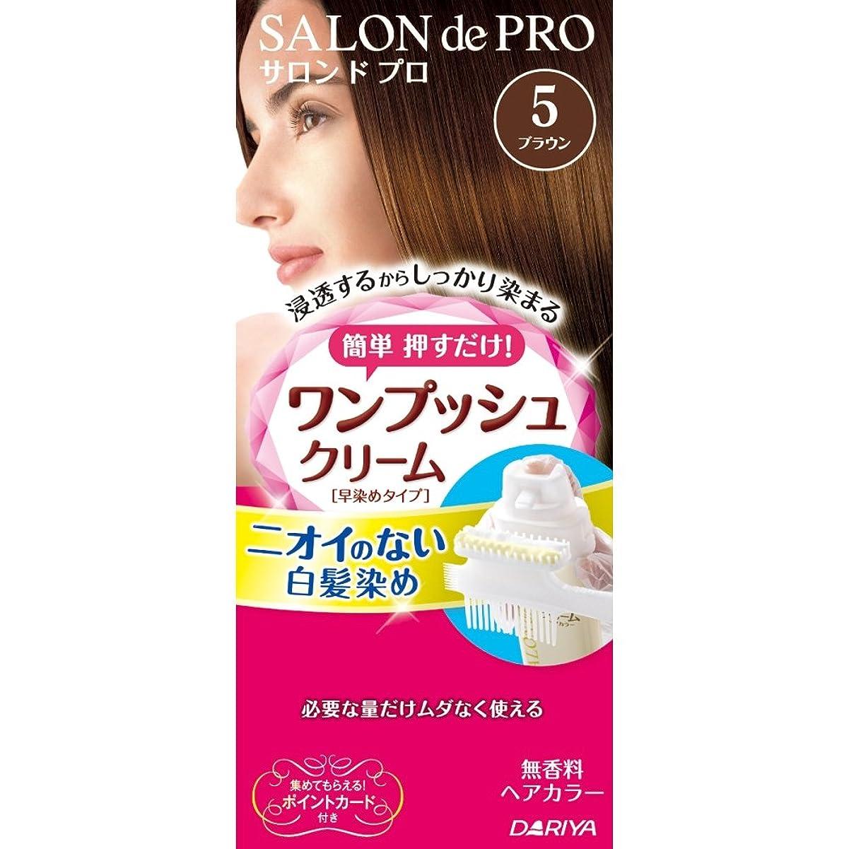オープナー法医学樫の木サロンドプロ ワンプッシュクリームヘアカラー 5 40g+40g