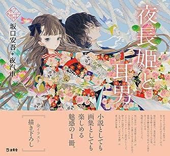 夜長姫と耳男 (立東舎 乙女の本棚)