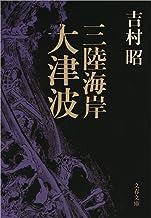 表紙: 三陸海岸大津波 (文春文庫) | 吉村 昭