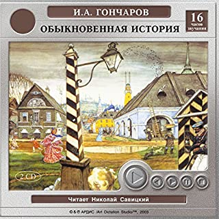 Obyiknovennaya istoriya audiobook cover art