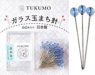 TUKUMO ガラス玉まち針 半透明 待針 待ち針 ストリングアート パッチワーク 耐熱 かわいい カラー多数 (水色)