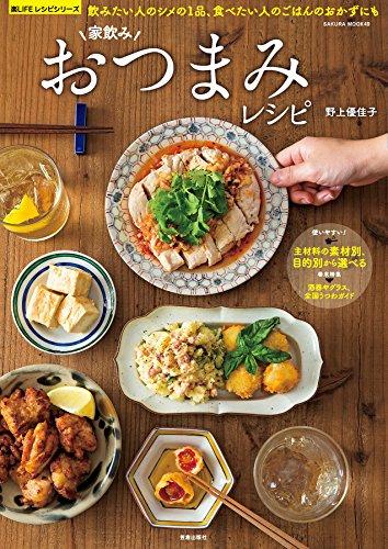 家飲みおつまみレシピ (楽LIFEシリーズ)