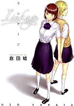 表紙: リンケージ (百合姫コミックス) | 倉田 嘘
