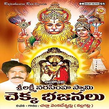 Sri Lakshmi Narasimhaswamy Chekkabhajanalu