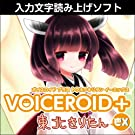 VOICEROID+ 東北きりたん EX|ダウンロード版