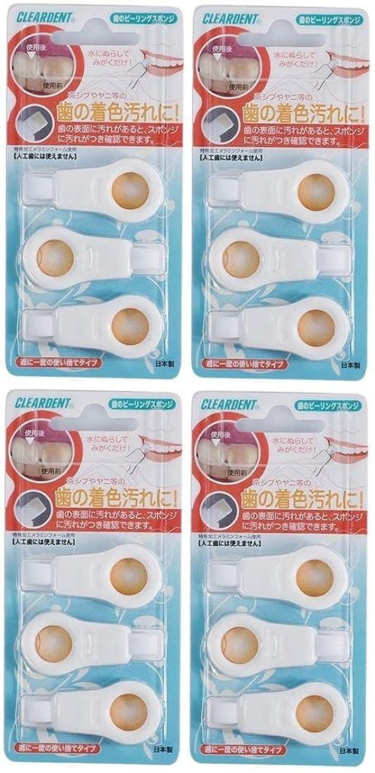 考えた癒す合併症【まとめ買い】クリアデント歯のピーリングスポンジ×4個