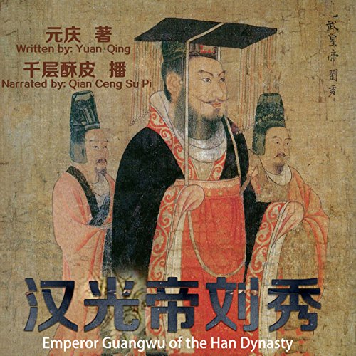 汉光帝刘秀 - 漢光帝劉秀 [Emperor Guangwu of the Han Dynasty] cover art