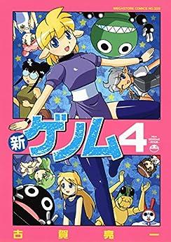 [古賀亮一]の新ゲノム04 (メガストアコミックス)
