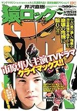 Monkey lock Saito VS. Jin strongest population implosion (Platinum Comics) (2009) ISBN: 4063744957 [Japanese Import]