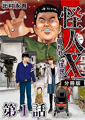 怪人X~狙われし住民~ 分冊版 第1話 (まんが王国コミックス)